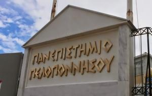 Προκήρυξη, Πανεπιστήμιο Πελοποννήσου, prokiryxi, panepistimio peloponnisou