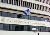 Πανεπιστήμιο Μακεδονίας, Πάνο Καμμένο,panepistimio makedonias, pano kammeno