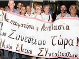 Διαμαρτυρία, Εργασίας,diamartyria, ergasias