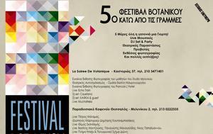 Κάτω, – 5o Φεστιβάλ Βοτανικού, kato, – 5o festival votanikou