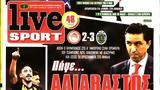 Πέμπτη, Live Sport,pebti, Live Sport