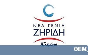 Γενιά Ζηρίδη, Αποτελέσματα Πανελλαδικών Εξετάσεων, genia ziridi, apotelesmata panelladikon exetaseon