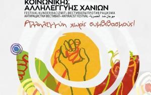 Χανιά, 12ο Αντιρατσιστικό Φεστιβάλ, Σαββατοκύριακο, Εργαστήριο Graffontas, chania, 12o antiratsistiko festival, savvatokyriako, ergastirio Graffontas