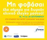 18 19, 20 Σεπτεμβρίου, Περίπτερο Δωρεάν Εξέτασης Μαστού, Ενημέρωσης, Σταθμό Μετρό Συντάγματος,18 19, 20 septemvriou, periptero dorean exetasis mastou, enimerosis, stathmo metro syntagmatos
