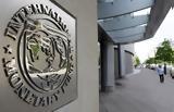 Επιμένει, ΔΝΤ,epimenei, dnt
