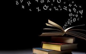 Μια δεύτερη ευκαιρία για τη διεθνοποίηση της ελληνικής γλώσσας (ή: «και ο μήνας έχει 9»)