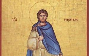 15 Σεπτεμβρίου, Εορτή, Αγίου Μεγαλομάρτυρος Νικήτα, 15 septemvriou, eorti, agiou megalomartyros nikita