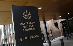 Δικαστηρίου, Ε Ε, dikastiriou, e e