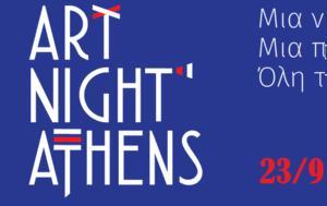 1o Art Night Athens