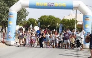 4ο Run, Dog, Άλσος Εθνικής Τραπέζης, 4o Run, Dog, alsos ethnikis trapezis