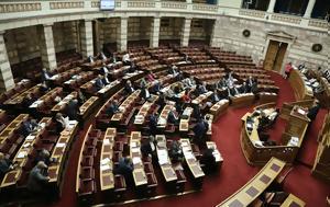 Συγκροτήθηκε, Βουλής, Κύπρου, sygkrotithike, voulis, kyprou