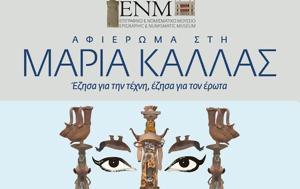 Ευρωπαϊκές Ημέρες Πολιτιστικής Κληρονομιάς 2017, evropaikes imeres politistikis klironomias 2017