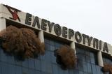 Μάνια Τεγοπούλου, Ελευθεροτυπία,mania tegopoulou, eleftherotypia