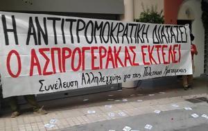 Δημήτρης Ασπρογέρακας, Παρέμβαση, Εισαγγελέα Εφετών, dimitris asprogerakas, paremvasi, eisangelea efeton