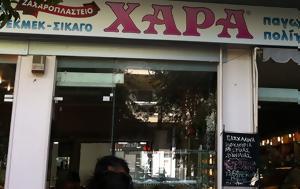 Το ελληνικό ζαχαροπλαστείο που αντέχει στην κρίση 48 χρόνια