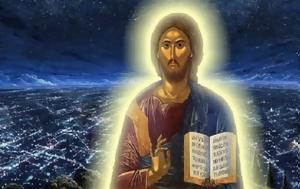 Χριστός, Δευτέρα Παρουσία, christos, deftera parousia