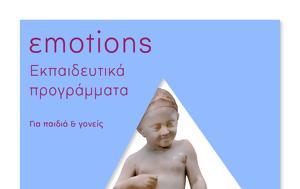 «εmotions,  ένας κόσμος συναισθημάτων» για παιδιά και γονείς (video)