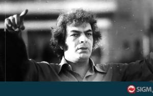 Σαν, Μάνος Λοΐζος, san, manos loΐzos