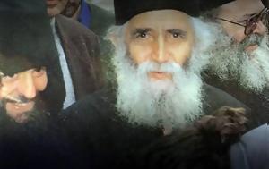 Aγιος Παΐσιος, Εμφανίζεται, Agios paΐsios, emfanizetai