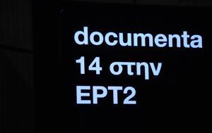 ΕΡΤ2 – Κείμενα, Μια, ert2 – keimena, mia