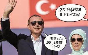 Τουρκία, Ταγίπ, tourkia, tagip