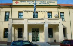 Φλώρινα, Αναλαμβάνει, Νοσοκομείο, Χιωτίδης, florina, analamvanei, nosokomeio, chiotidis