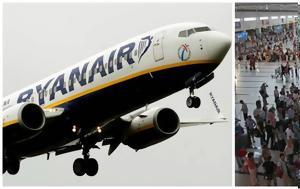 Δώστε, Αυτές, Ryanair, doste, aftes, Ryanair