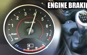 Είναι κακό ή καλό το engine braking;