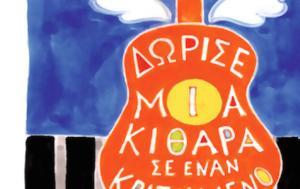 Χανιά, 5ο Πανελλήνιο Φεστιβάλ Ενταξιακής Κουλτούρας ΚΩΦΟΙ, ΑΚΟΥΟΝΤΕΣ, ΔΡΑΣΕΙ, chania, 5o panellinio festival entaxiakis koultouras kofoi, akouontes, drasei