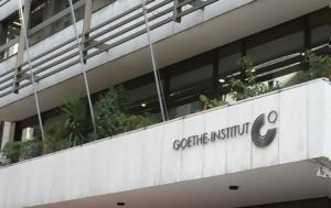 Εξωδικαστικό Μηχανισμό Ρύθμισης Οφειλών, Ινστιτούτο Γκαίτε, exodikastiko michanismo rythmisis ofeilon, institouto gkaite