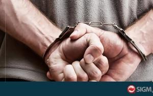 Σύλληψη 52χρονου, syllipsi 52chronou