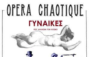 Κελάρι Athenaeum, Opera Chaotique, Δείτε, kelari Athenaeum, Opera Chaotique, deite