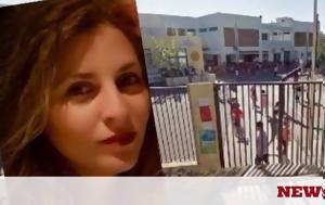 Αυτή, 33χρονης Μαρίας, afti, 33chronis marias
