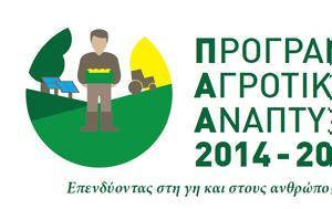 Βόρειο Αιγαίο, Τεχνική, Προγράμματος Αγροτικής Ανάπτυξης, voreio aigaio, techniki, programmatos agrotikis anaptyxis