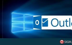Προβλήματα, Microsoft Outlook, provlimata, Microsoft Outlook
