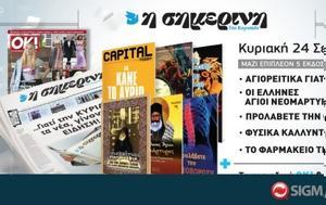 Κυριακή2409, Σημερινής, kyriaki2409, simerinis