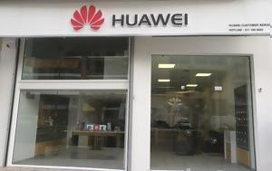 Huawei Ελλάδος, 82η ΔΕΘ, Huawei ellados, 82i deth