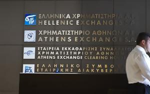 Λονδίνο, Χρηματίστηριου Αθηνών, londino, chrimatistiriou athinon