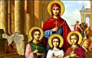 Πρότυπο Χριστιανής, Αγία Σοφία, protypo christianis, agia sofia