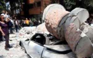 Μεγάλος σεισμός 74, megalos seismos 74