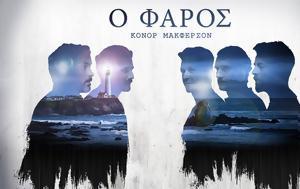Ο Φάρος, Κόνορ Μακφέρσον, Κωνσταντίνου Μαρκουλάκη, o faros, konor makferson, konstantinou markoulaki