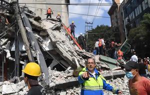 Φονικός σεισμός, Μεξικό – Δεκάδες, fonikos seismos, mexiko – dekades