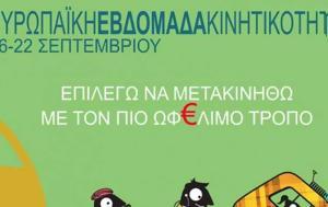 Δυτική Μακεδονία, Εκδηλώσεις, dytiki makedonia, ekdiloseis