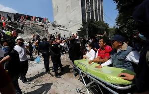 Σεισμός – Μεξικό, Σοκ, – Τουλάχιστον 30, – Δεκάδες, [pics ], seismos – mexiko, sok, – toulachiston 30, – dekades, [pics ]