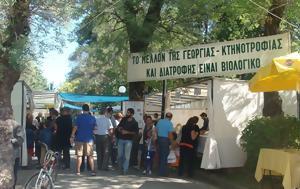 Εκθέτες, Πανελλαδικής Εκθεσιακής Αγοράς, 17ης Οικολογικής Γιορτής Καρδίτσας, ekthetes, panelladikis ekthesiakis agoras, 17is oikologikis giortis karditsas