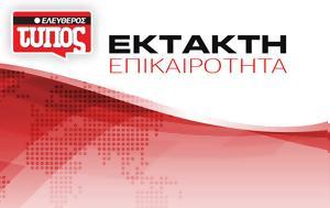 Εκτακτο, Σεισμός, Νεμέα, ektakto, seismos, nemea