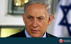 Ισραήλ, israil
