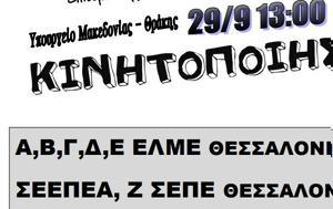 - Κινητοποίηση, 299, Μακεδονίας Θράκης, - kinitopoiisi, 299, makedonias thrakis