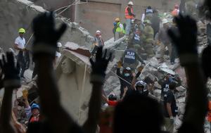 Φονικός σεισμός 7 1 Ρίχτερ, Μεξικό – Εκατοντάδες, fonikos seismos 7 1 richter, mexiko – ekatontades