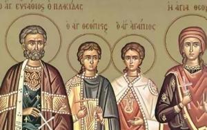 Εορτή, Αγίου Ευσταθίου, Πότε, eorti, agiou efstathiou, pote